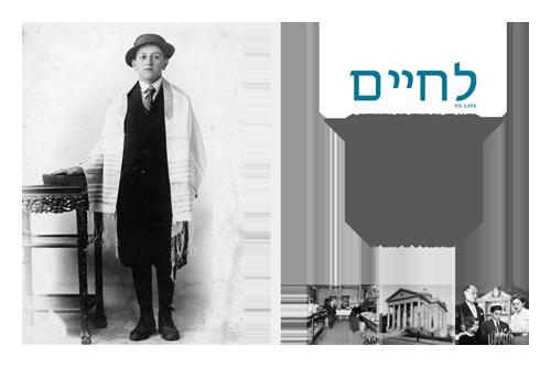 Jewish Title Page